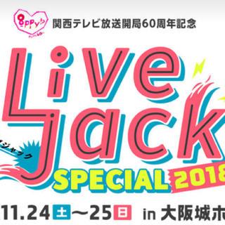 ザランページ(THE RAMPAGE)のLive jack 11/24分チケット(音楽フェス)