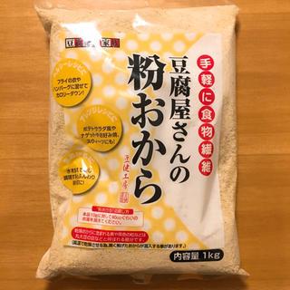 おからパウダー 1kg(豆腐/豆製品)