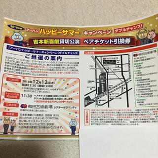 〈週末特価〉大阪(吉本新喜劇)ペアチケット引換券(2名分)(お笑い)