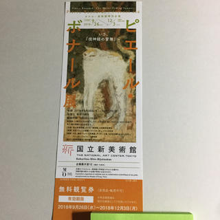 ピエール・ボナール展 (無料観覧券1枚)      国立新美術館(東京六本木)(美術館/博物館)