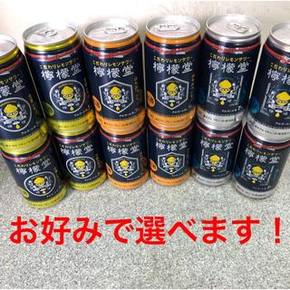 コカコーラ(コカ・コーラ)の檸檬堂 12本セット【お好みで選べます❗️】(リキュール/果実酒)