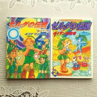 スクウェアエニックス(SQUARE ENIX)のゼルダの伝説 時のオカリナ 4コママンガ劇場 2冊セット(4コマ漫画)