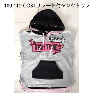 ココルルミニ(CO&LU MINI)の100 110 CO&LU タンクトップ 重ね着 フード 子供 キッズ ココルル(Tシャツ/カットソー)