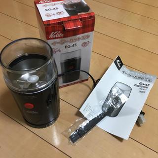カリタ(CARITA)のカリタ 電動コーヒーミル CM-50 (電動式コーヒーミル)
