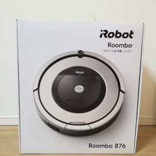 アイロボット(iRobot)のお掃除ロボット ルンバ 876(掃除機)