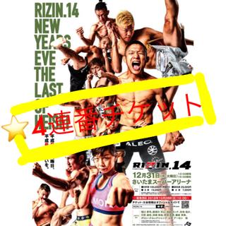 【入手困難4枚】値下歓迎 RIZIN14チケット S席 那須川天心 メイウェザー(格闘技/プロレス)
