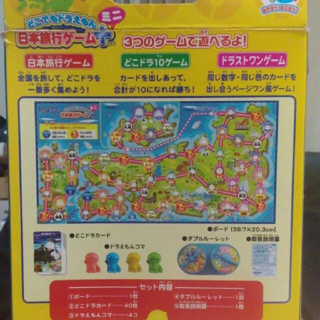 ゲーム 日本 旅行 どこでも ドラえもん
