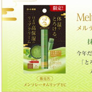 メンソレータム(メンソレータム)のメンソレータム 限定 リップクリーム 抹茶(リップケア/リップクリーム)