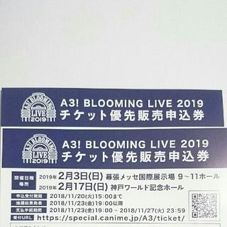 a3 ブルライ チケット優先販売申込券 2枚セット(声優/アニメ)