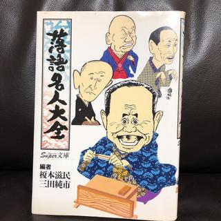 落語名人大全 Super文庫(演芸/落語)