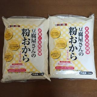 豆腐屋さんの粉おから 1kg×2(豆腐/豆製品)