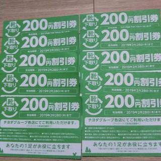 チヨダ(Chiyoda)のチヨダグループ  200円割引券  10枚  2019/2/28迄(ショッピング)
