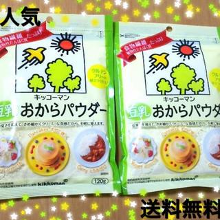 キッコーマン おからパウダー 2個セット 大人気 即購入可能 ダイエット(豆腐/豆製品)