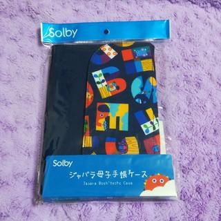 ソルビィ(Solby)のSolby ジャバラ母子手帳ケース アニマルファビット ネイビー DADWAY(母子手帳ケース)