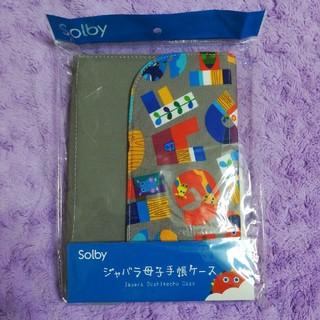 Solby ジャバラ母子手帳ケース アニマルファビット グレー DADWAY