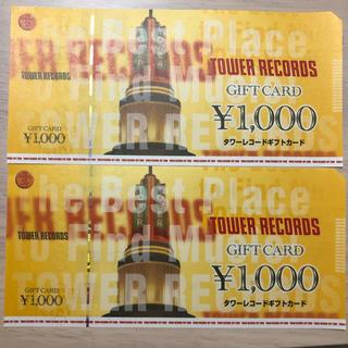 タワーレコード  商品券(その他)