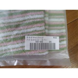 フェリシモ(FELISSIMO)のフェリシモ 枕カバー「すやすやのびのび パイルのピローカバーの会」 未開封品(その他)