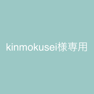 ノット(KNOT)のkinmokusei様専用(腕時計)