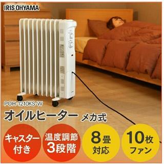 IRIS OHYAMA オイルヒーター8畳対応(オイルヒーター)