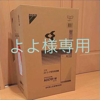 ダイキン(DAIKIN)の【専用】新品・未開封 ダイキン 加湿空気清浄機 ACK70T-W(空気清浄器)