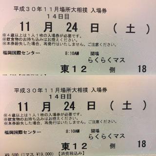 大相撲九州場所11月24日らくらく升席(2人升席)(相撲/武道)