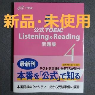 コクサイビジネスコミュニケーションキョウカイ(国際ビジネスコミュニケーション協会)の新品 未使用 公式TOEIC Listening & Reading 問題集4(資格/検定)