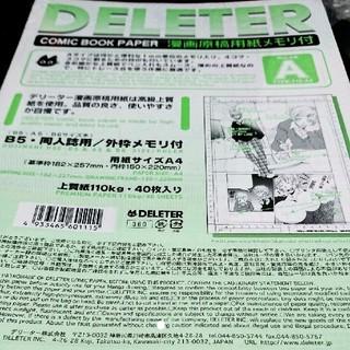 デリーター漫画原稿用紙セット(コミック用品)