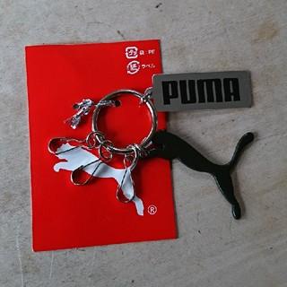 プーマ(PUMA)のプーマ・キーホルダー(キーホルダー)