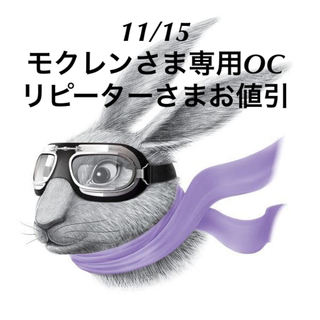コフレドール(COFFRET D'OR)の★11/15★ モクレンさま専用ページOC①(ファンデーション)