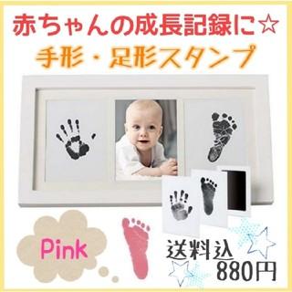 記念に!手形・足形スタンプ台紙セット《ピンク》無害インクで汚れず安心☆(手形/足形)