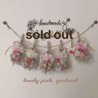lovely pink  garland       6点セット(ドライフラワー)