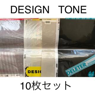 トーンシート10枚セット(コミック用品)