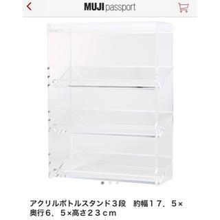 MUJI (無印良品) - 無印良品 アクリルボトルスタンド 3段