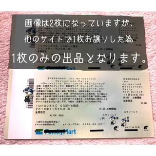 ペルソナ5 ライブビューイング チケット 1枚(声優/アニメ)