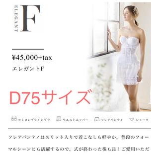 aynさま専用 美品 セモワブライダルインナー  エレガントF D75(ブライダルインナー)