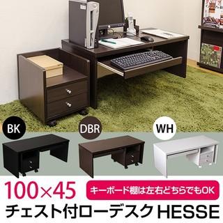 HESSE チェスト付きローデスク(オフィス/パソコンデスク)