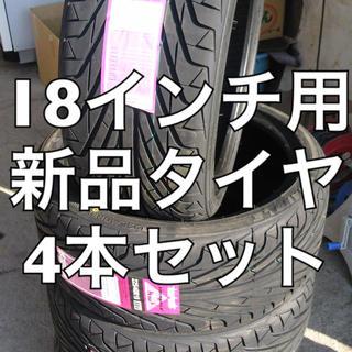 ☆215/40R18☆新品タイヤ4本セット☆送料込☆プリウス等に☆(タイヤ)