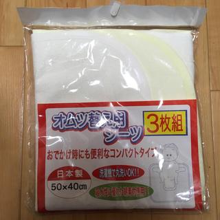 ニシマツヤ(西松屋)の【新品】オムツシート3枚組(おむつ替えマット)