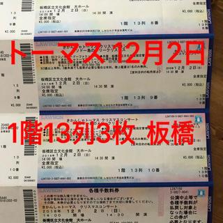 トーマスコンサート 12月2日 3枚(キッズ/ファミリー)