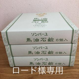 ソンバーユ(SONBAHYU)のソンバーユ 馬油石鹸6個入✖️3(ボディソープ / 石鹸)