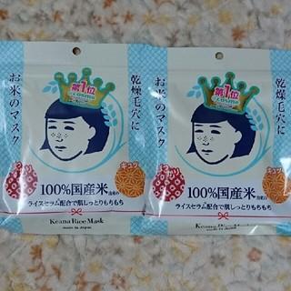 イシザワケンキュウジョ(石澤研究所)のお米のマスク×2袋(パック / フェイスマスク)