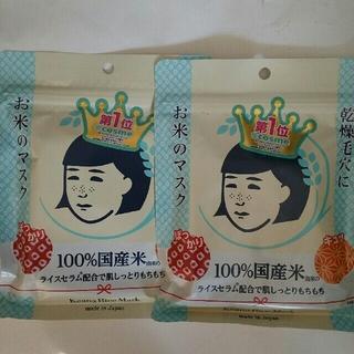 イシザワケンキュウジョ(石澤研究所)のお米のマスク 未開封2パックセット(パック / フェイスマスク)