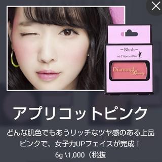 ダイヤモンドビューティー(Diamond Beauty)の【新品】Diamond Beauty チーク ブラッシュ(チーク)