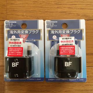 カシムラ(Kashimura)の海外用変換プラグ BFタイプ (変圧器/アダプター)