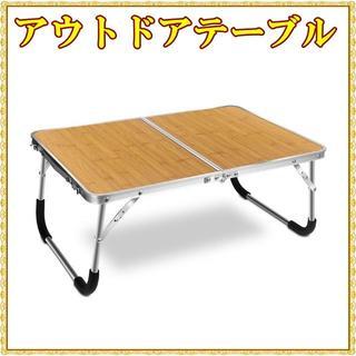 アウトドア テーブル 折りたたみ コンパクト 防水 こどもテーブル(ローテーブル)