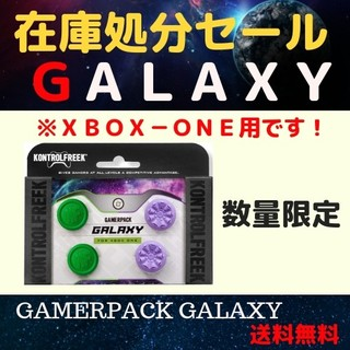 ◇Xbox one FPS フリーク ◇GamerPack GALAXY