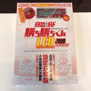 勝ち勝ちくん レッドスケルトン 2018 LED カチカチくん かちかちくん(パチンコ/パチスロ)