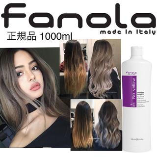 セフォラ(Sephora)のFanola 紫シャンプー 1000ml トナーシャンプー(シャンプー)