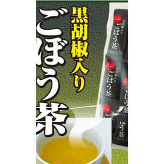 ®︎an様専用商品 ごぼう茶 黒胡椒入り 2g×80個(茶)