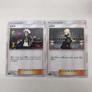 ポケモン(ポケモン)のポケカ シロナ グズマ (シングルカード)
